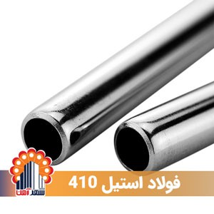stainless-steel-410